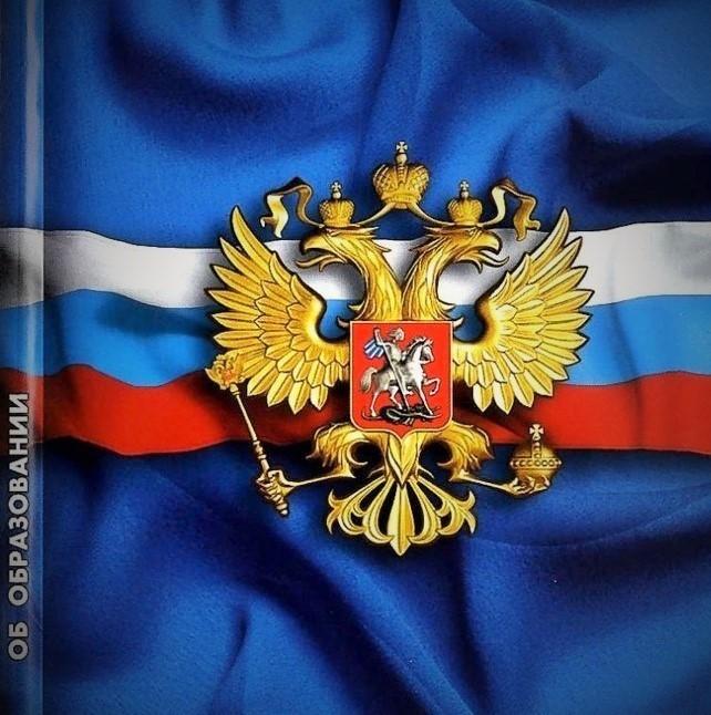 Нормативно-правовые аспекты образовательной деятельности  в образовательных организациях РФ